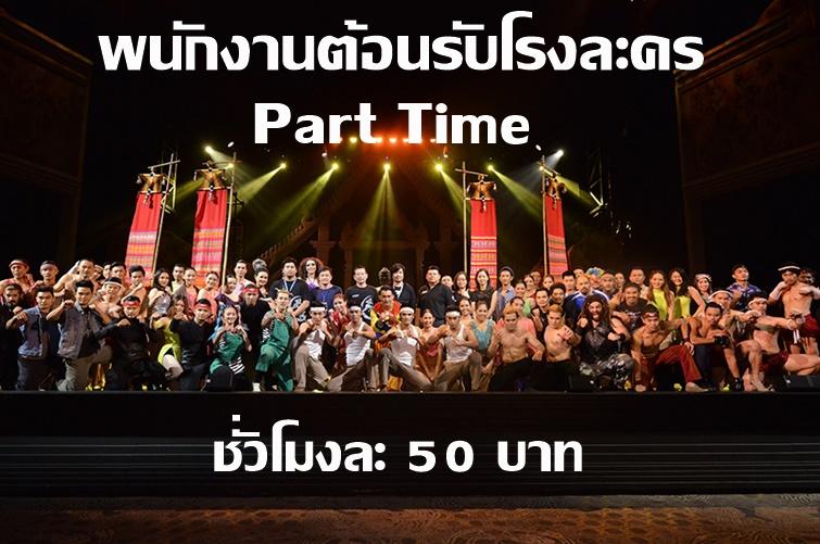 งาน Part Time ต้อนรับลูกค้า โรงละคร VIP ตอนเย็น 50 บาท / ชม.