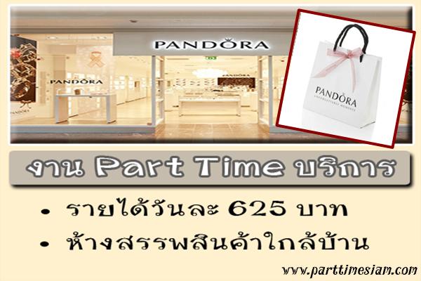 งาน Part Time ห้างสรรพสินค้า บริการลูกค้า วันละ 625 บาท