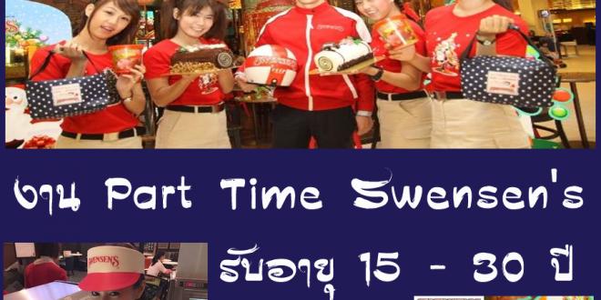 ร้านไอศครีม Swensen รับสมัครพนักงาน Part Time อายุ 15 ปีขึ้นไป