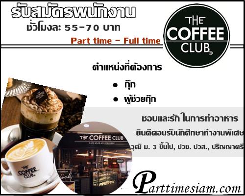 งาน Part Time ร้านกาแฟ The Coffee Club ชั่วโมงละ 70 บาท