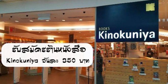 Kinokuniya รับพนักงาน Part Time ห่อหนังสือ (สีลม ซ.3) 22-26 พ.ค 60 ด่วน!