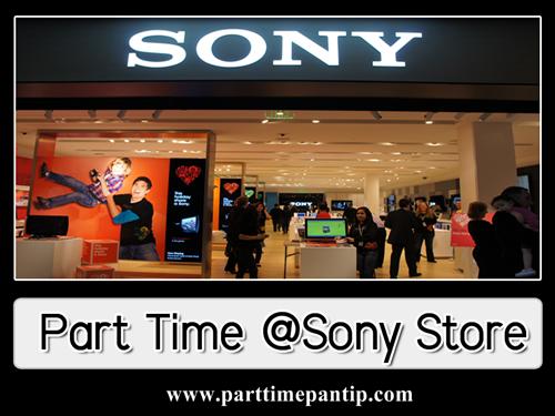 Sony Store รับสมัครพนักงาน Part Time เสาร์ อาทิตย์ วันละ 500 บาท