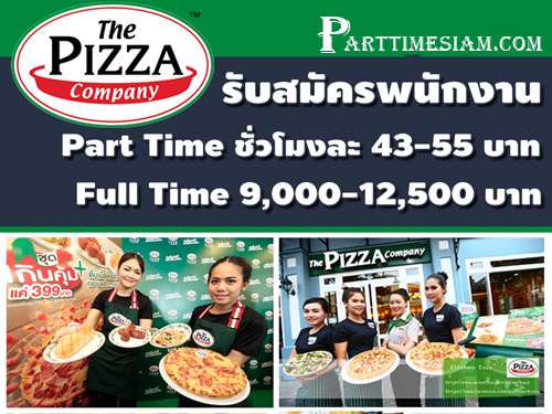 The Pizza Company รับสมัครพนักงาน Part Time-Full Time