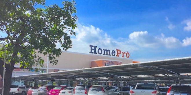 งาน Part Time ตรวจนับสินค้า Homepro สาขารัชดา วันละ 480 บาท