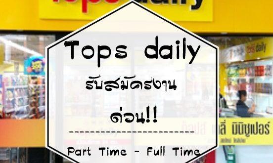 รับสมัครงานประจำ Tops Daily Part Time – Full Time