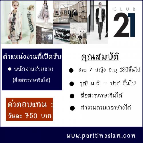 งาน Part Time ขายเสื้อผ้าในห้าง วันละ 750 บาท (สื่อสารภาษาจีนได้)