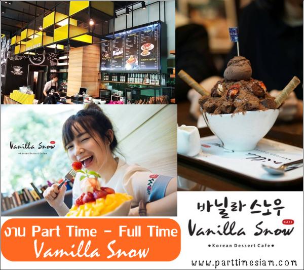 งาน Part Time ร้านขนมหวาน Vanilla Snow ย่านอโศก
