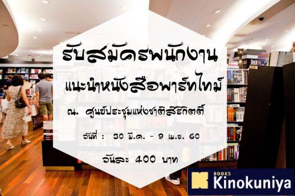 งาน Part Time ร้านหลังสือ ที่ศูนย์สิริกิตติ์ วันละ 400 บาท