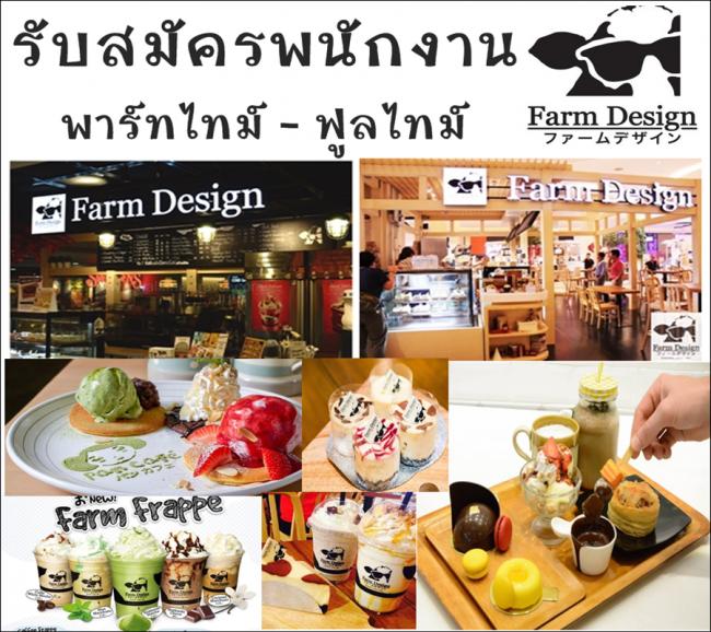 งาน Part Time Bakery ร้าน Farm Design ชั่วโมงละ 50-60 บาท