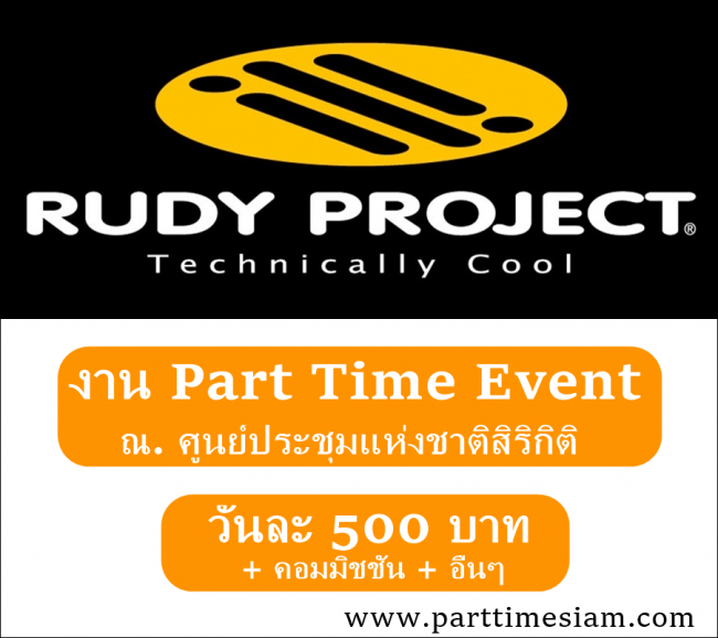 งาน Part Time Event ที่ศูนย์ประชุมแห่งชาติสิริกิติ์ วันละ 500 บาท