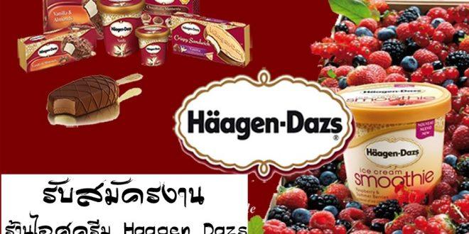 รับสมัครงาน Part Time ร้านไอศครีม Haagen Dazs ชั่วโมงละ 45 บาท