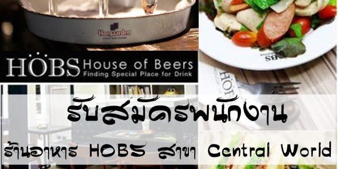 รับสมัครพนักงาน ร้านอาหาร HOBS  หลายอัตรา สาขา Central World