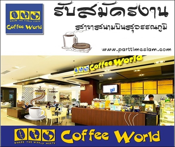 ร้านกาแฟ Coffee World รับสมัคร Barista สาขาสนามบินสุวรรณภูมิ