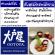 ร้านอาหารญี่ปุ่นโอโตยะ (OOTOYA)รับสมัครพนักงาน Part Time หลายสาขา