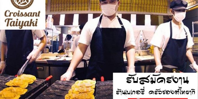 ร้านเบเกอรี่ ครัวซองต์ไทยากิ รับสมัครงาน Part Time วันละ 350 บาท