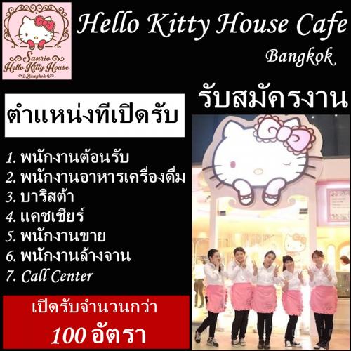 งาน Part Time ร้านอาหาร Hello Kitty House รับสมัครพนักงานจำนวนมาก