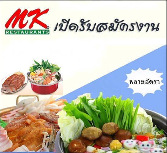 งาน Part Time ร้านอาหาร MK ประจำสาขากรุงเทพฯ และปริมณฑล