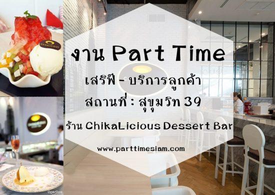 รับสมัครพนักงานเสิร์ฟ Part Time – Full Time ร้าน ChikaLicious DessertBar