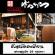รับสมัครงาน Part Time ร้านอาหารญี่ปุ่น Bankara Ramen (อายุ 16-30 ปี)