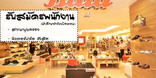 ร้านรองเท้า Bata รับสมัครพนักงาน Part Time (นักศึกษาทำช่วงปิดเทอม)