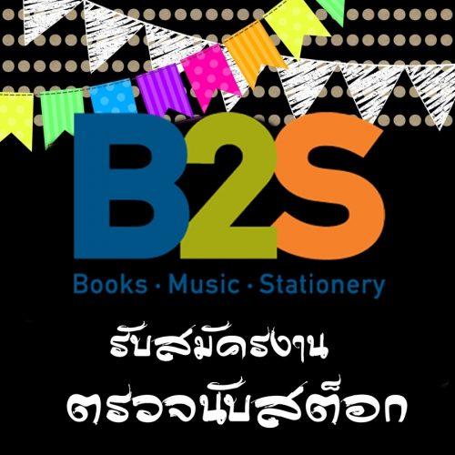 ร้านหนังสือ B2S รับสมัครพนักงานตรวจนับสต็อกสินค้า ด่วนคะ!