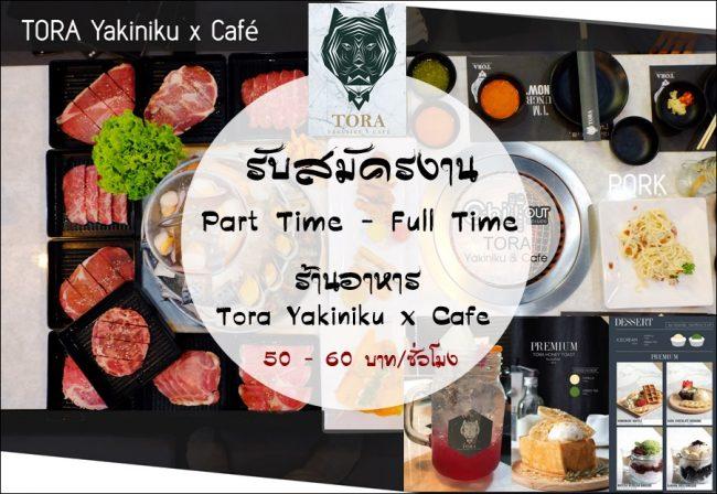 งาน Part Time ร้านอาหารญี่ปุ่น หลายอัตรา 50 – 60 บาท/ชั่วโมง