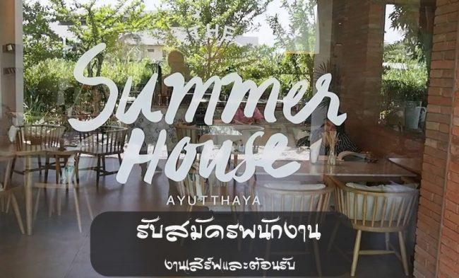 งาน Part Time ร้านอาหาร The Summer House (พนักงานเสิร์ฟ และ ต้อนรับ)