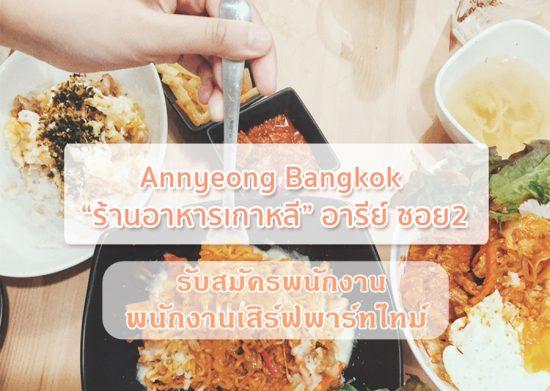 รับสมัครพนักงาน Part Time เสิร์ฟ ร้านอาหารเกาหลี 55-56 บาท/ชม