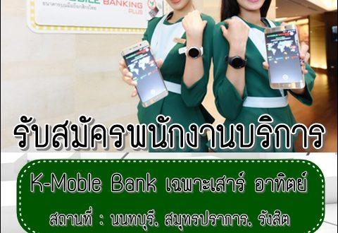 งาน Part Time เสาร์ อาทิตย์ ให้บริการ K-Mobile Banking