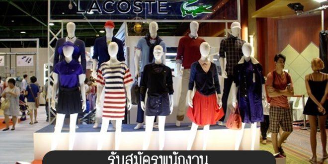 งาน Part Time Event จัดรายการ ขายเสื้อผ้า ที่ศูนย์สิริกิติ์