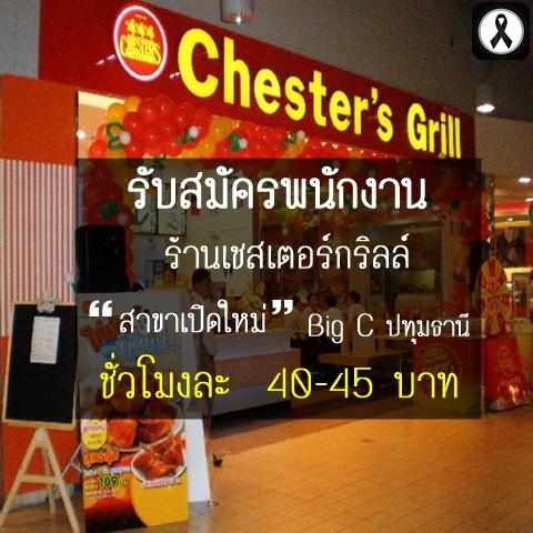 รับสมัครพนักงาน Part Time Chester's Grill ชั่วโมงละ 40-45 บาท