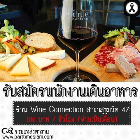 รับสมัครพนักงานเดินอาหาร (Food Runner) Part Time ร้าน Wine Connection