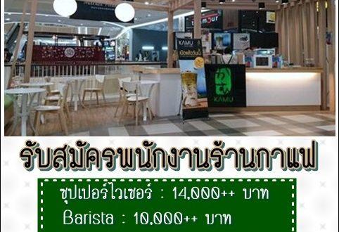 ร้านกาแฟ Kamu รับสมัครพนักงาน Part Time / Full Time