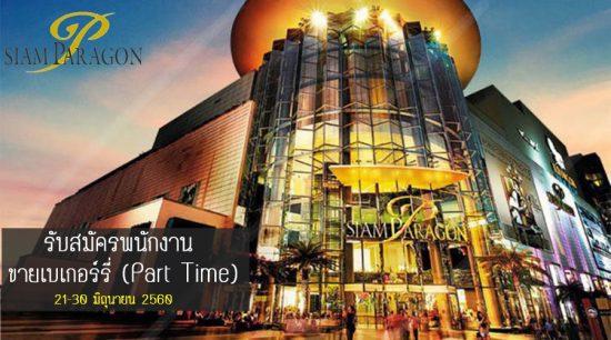 งาน Part Time เบเกอร์รี่ ที่ Siam Paragon วันละ 500 บาท