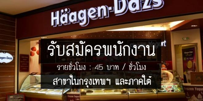 Haagen-Dazs รับสมัครพนักงาน Part Time รายชั่วโมง