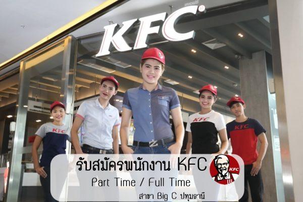 KFC รับสมัครพนักงาน สาขาเปิดใหม่ Big C ปทุมธานี