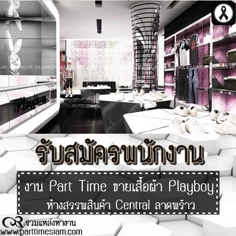 Playboy รับสมัครพนักงาน Part Time ขายเสื้อผ้า ห้าง Central ลาดพร้าว