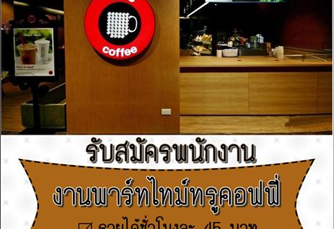 True Coffee รับสมัครพนักงาน Part Time 45 บาท / ชม. หลายอัตรา