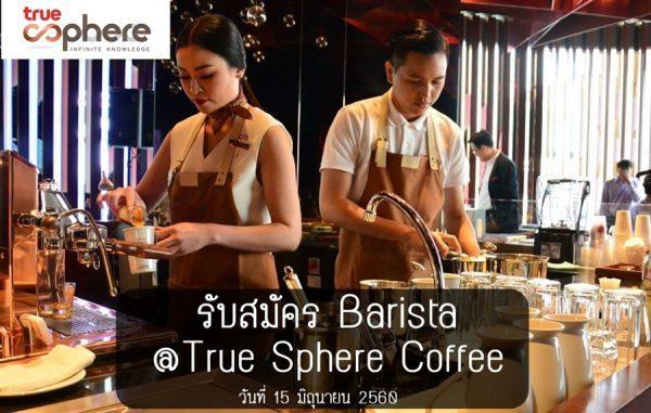 True Sphere Coffee รับสมัคร Barista วันที่ 15 มิ.ย. รายได้ 18,400 บาท/เดือน