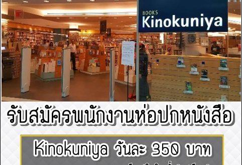 งาน Part Time ห่อปกหนังสือ ร้าน Kinokuniya วันละ 350 บาท
