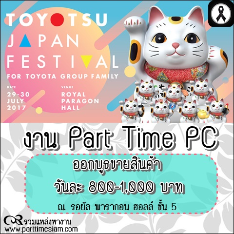 งาน Part Time PC ออกบูธขายสินค้าที่สยามพารากอน (วันละ 800-1,000 บาท)