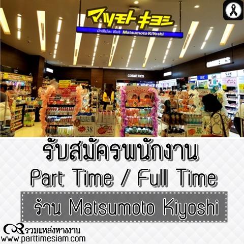 รับสมัครพนักงานร้าน Matsumoto Kiyoshi Part Time / Full Time