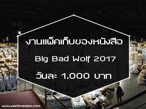 งานแพ็คเก็บของหนังสือ Big Bad Wolf 2017 (เรท 1,000 บาท)