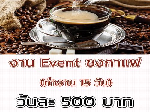 งาน Event ชงกาแฟ พนักงานบริการ (วันละ 500 บาท)