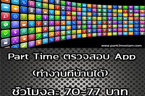 งาน Part Time ตรวจสอบผู้ใช้งาน Application (ชั่วโมงละ 70-77 บาท)