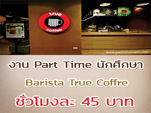 งาน Part Time นักศึกษา Barista ร้านกาแฟ True Coffee (45 บาท/ชม.)