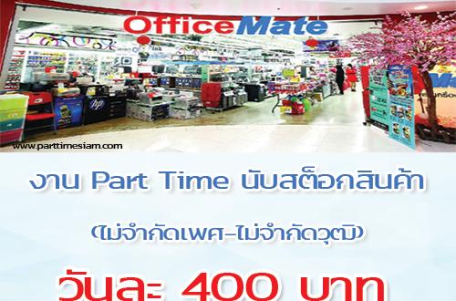 งาน Part Time นับสต็อกสินค้า ประจำ Officemate วันละ 400 บาท