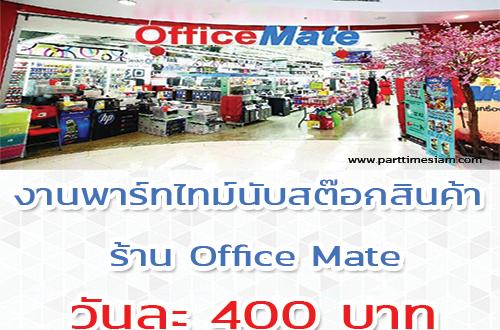 งาน Part Time นับสต๊อกสินค้า ร้าน Office Mate