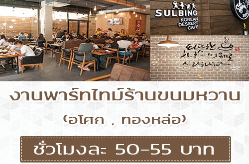 งาน Part Time ร้านขนมหวาน Sulbing (ชั่วโมงละ 50-55 บาท)