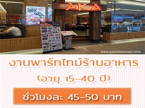 งาน Part Time ร้านอาหารญี่ปุ่น AKA ( ชั่วโมงละ 45-50 บาท)